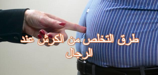Photo of طرق التخلص من الكرش عند الرجال