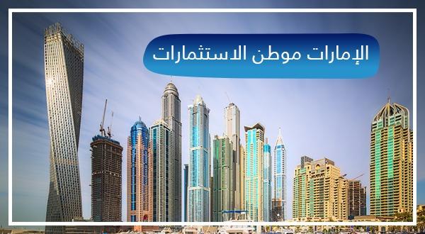Photo of الاستثمار في الإمارات