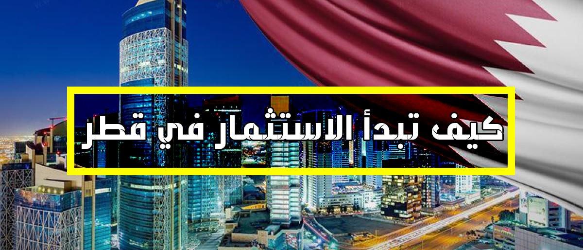 Photo of الاستثمار في قطر