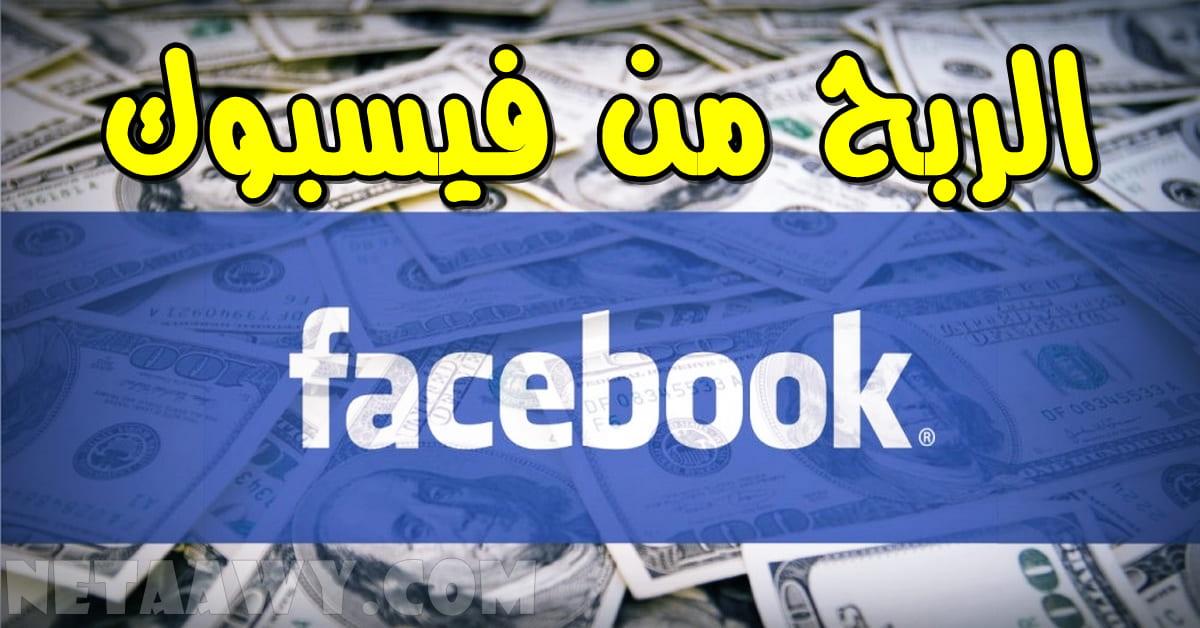 Photo of الربح من فيسبوك