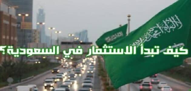 Photo of الاستثمار في السعودية