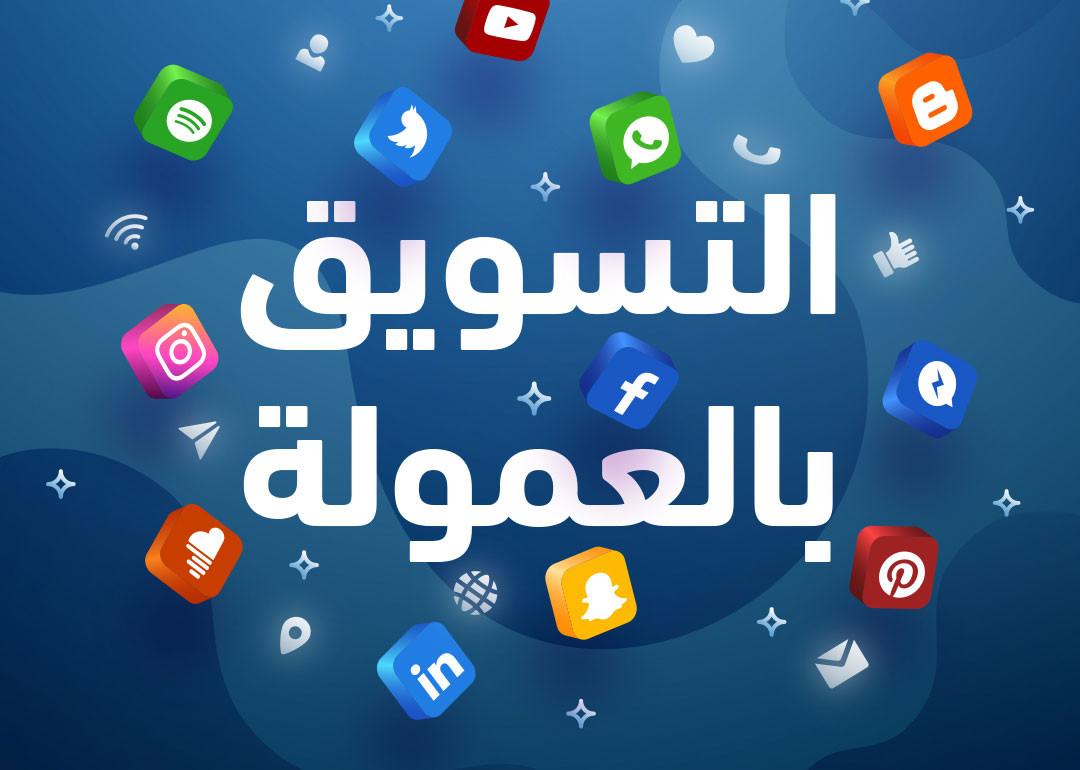 Photo of الربح من التسويق بالعمولة