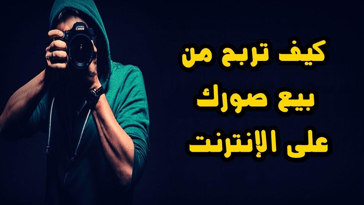 Photo of الربح من بيع الصور