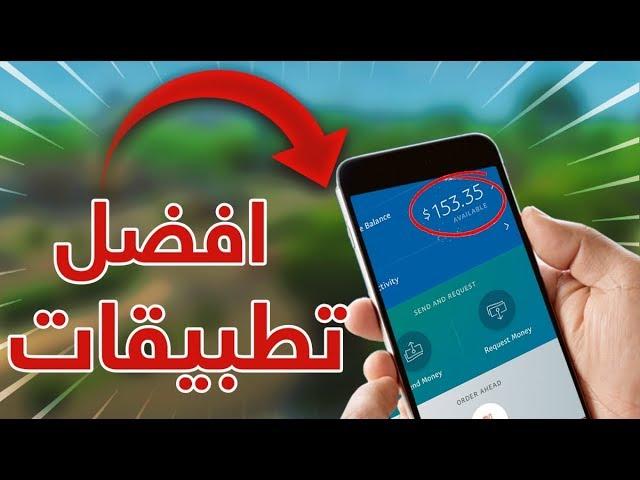 Photo of 3 تطبيقات تمكنك من ربح المال من الهاتف فقط